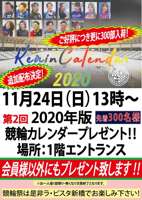 2020カレンダープレゼント(1124).png