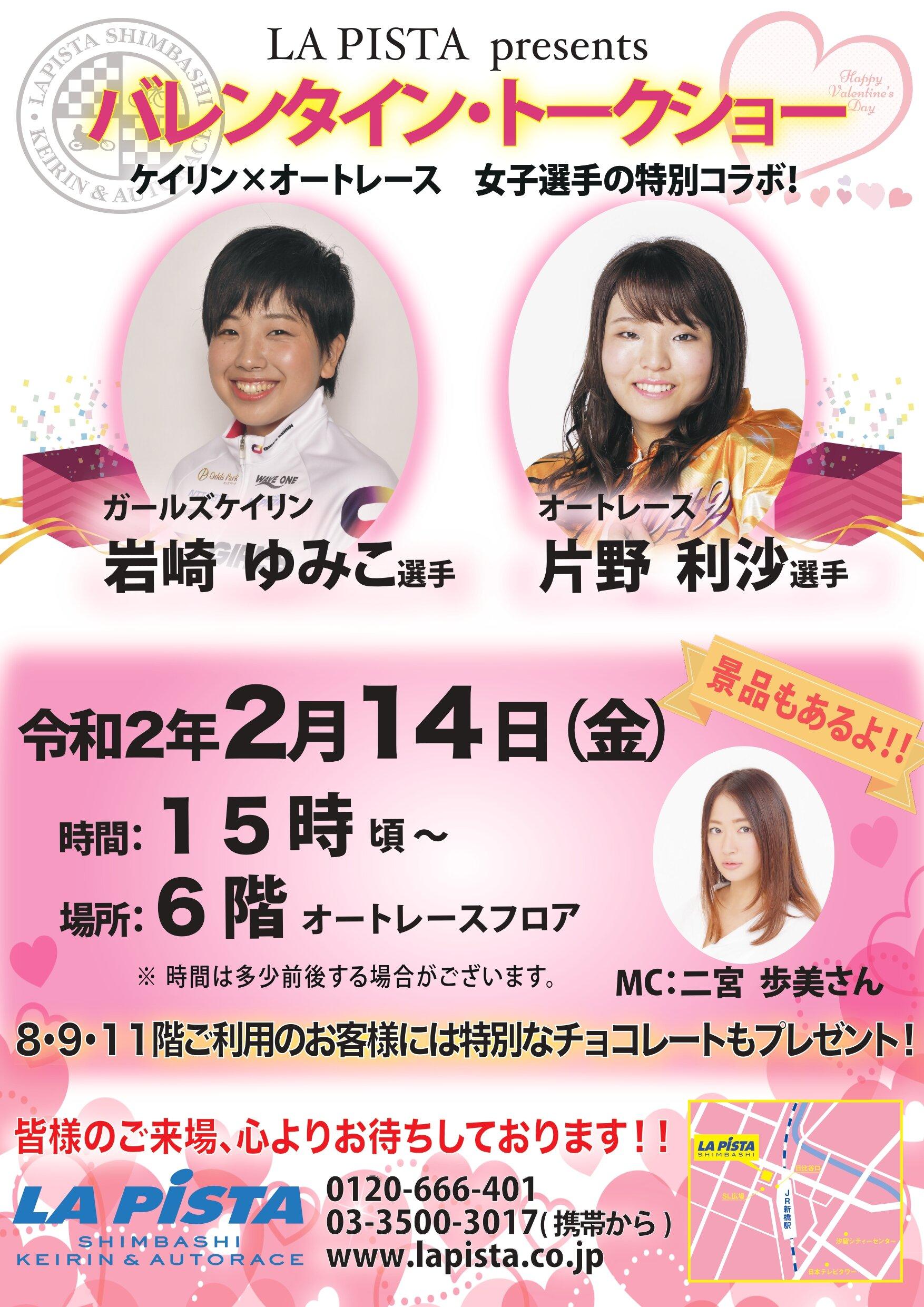 バレンタインポスター2(仮のコピー_page-0001.jpg
