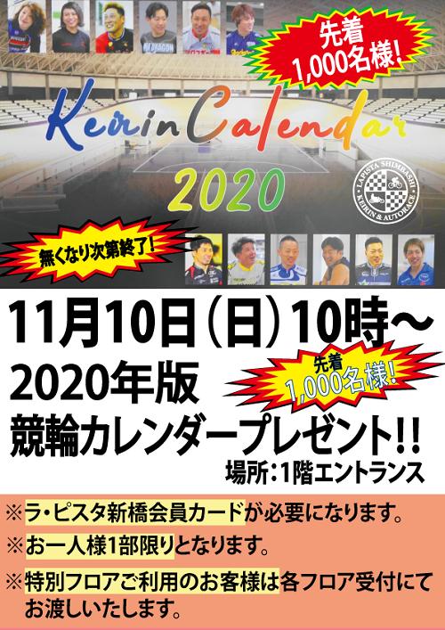 2020カレンダープレゼント.png