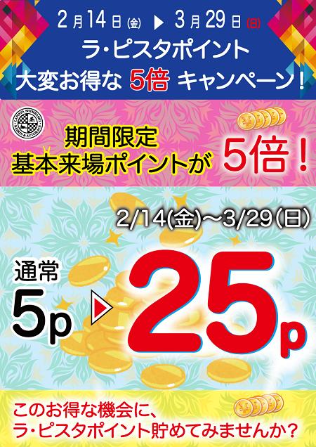 ポイントUP5倍3.png