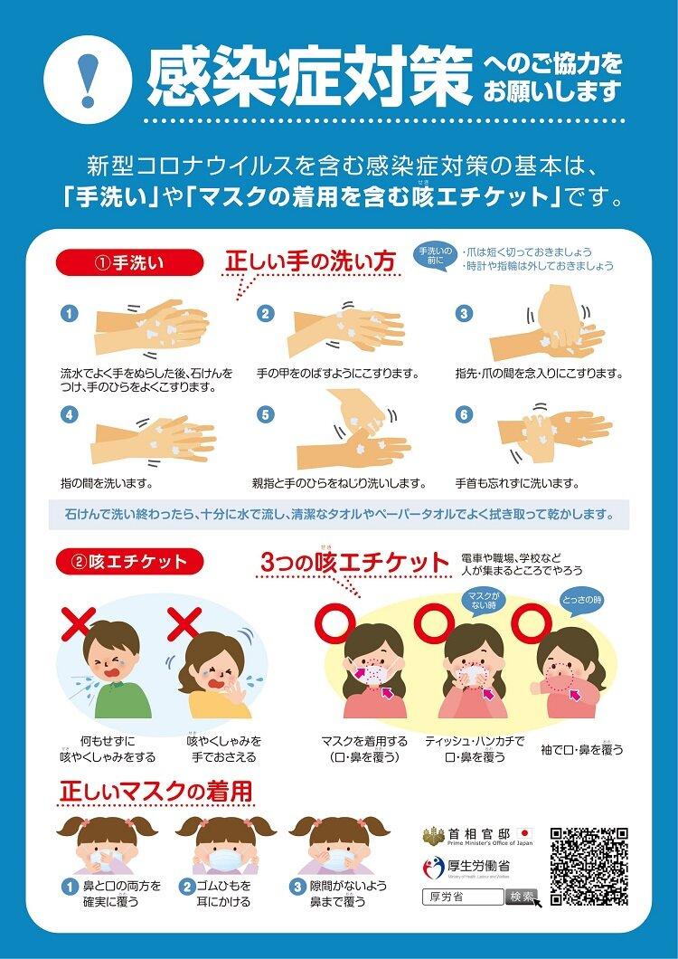 厚労省 感染症対策POP - コピー.jpg