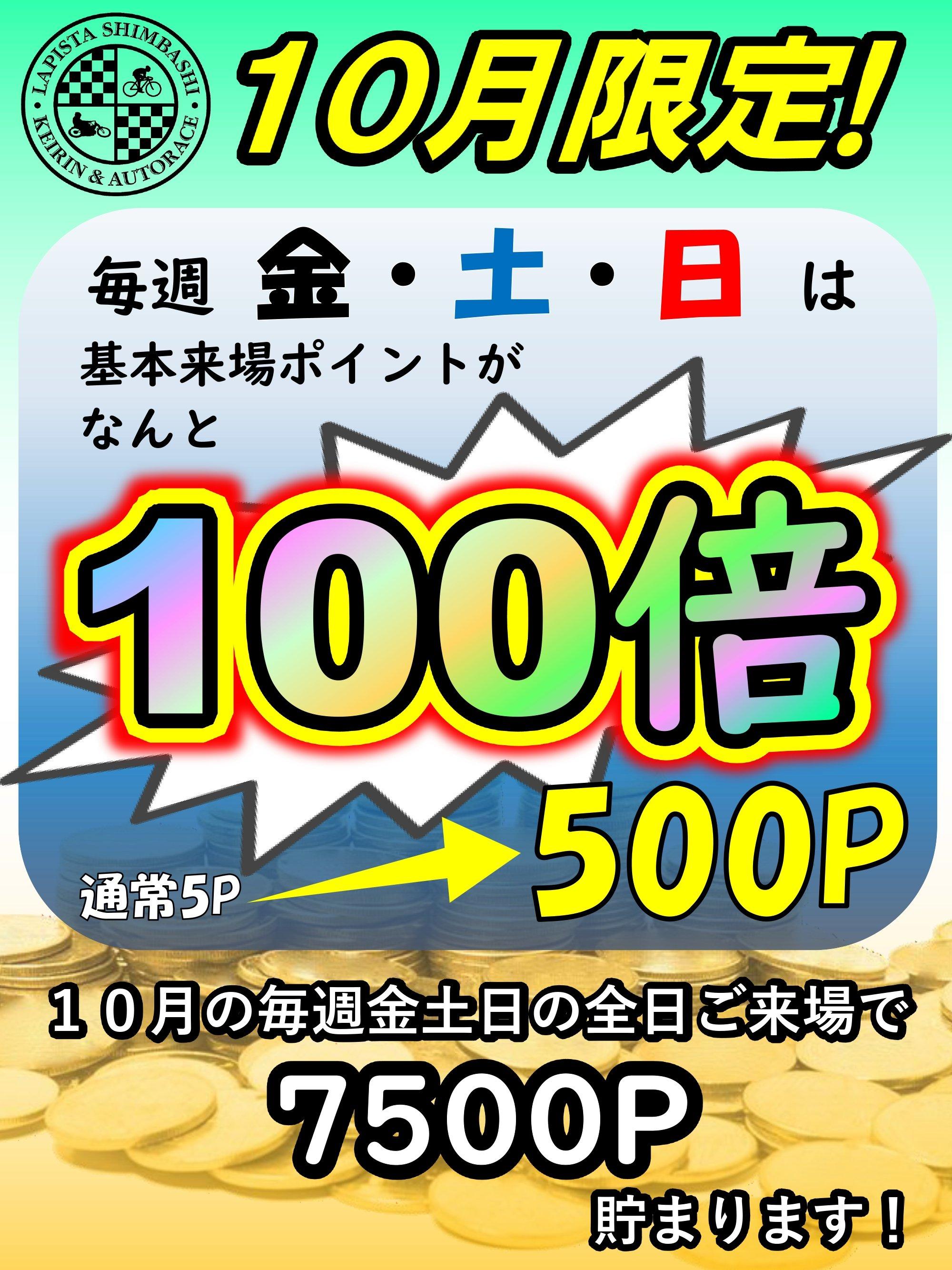 基本来場ポイント100倍(202110金土日) (1)_page-0001.jpg