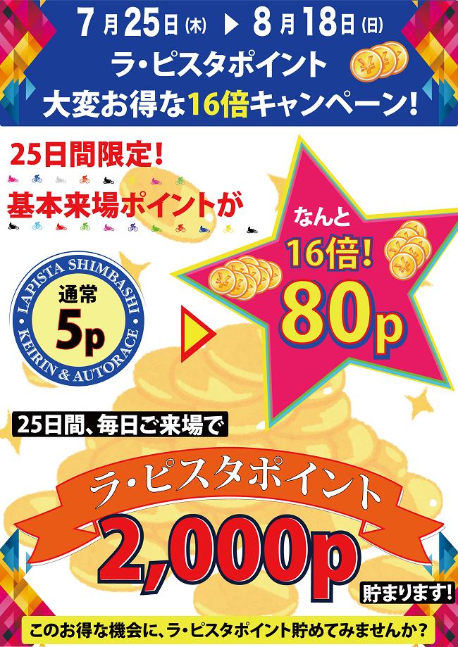 7月25日ポイントUPCP2 - 小.png