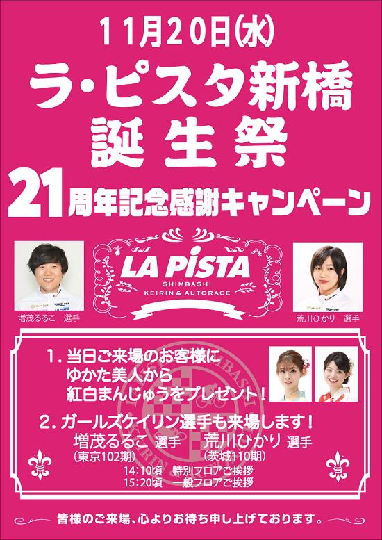 誕生祭21周年記念-2.png