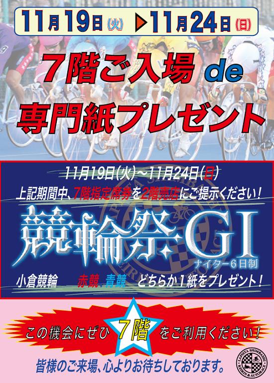 競輪祭7階専門紙.png