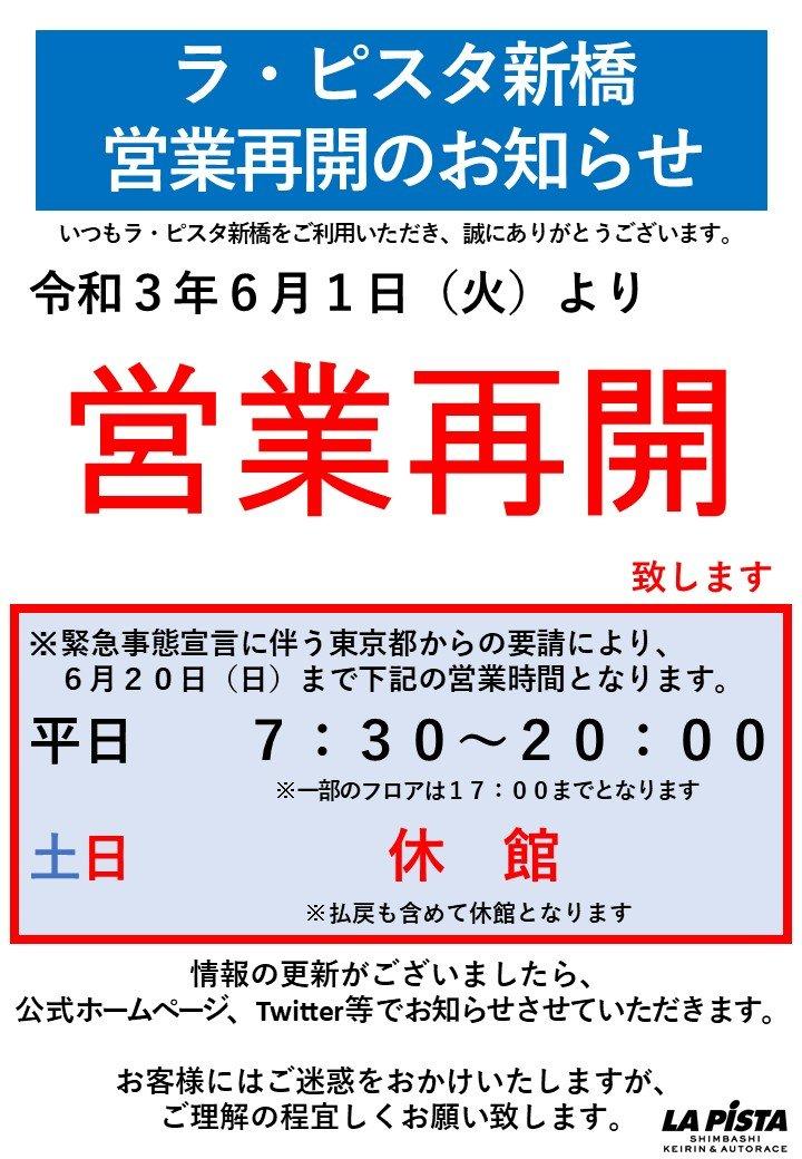 営業再開ポスター【202106】.jpg