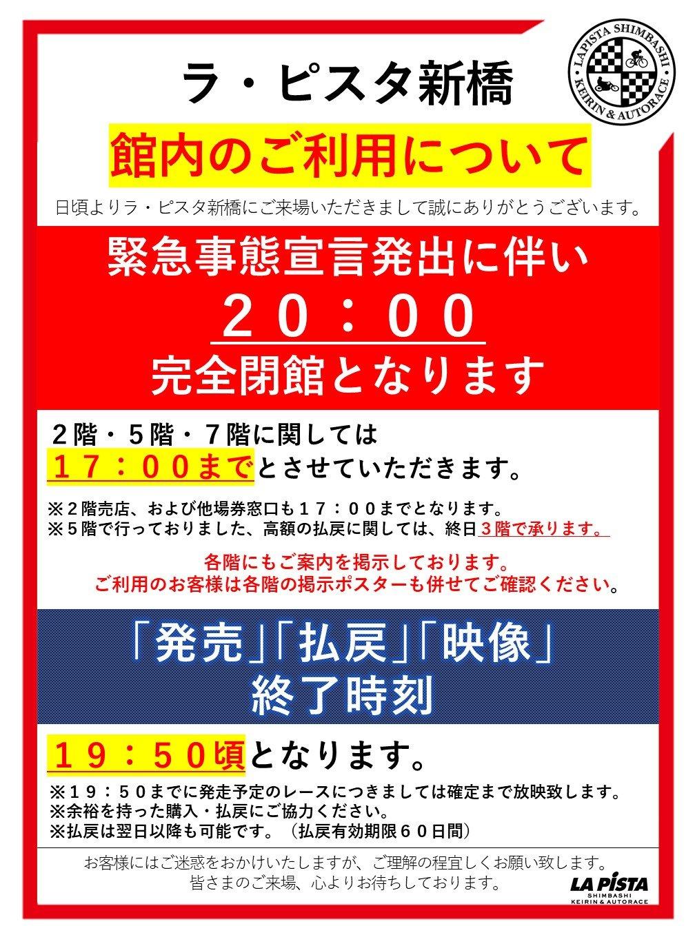緊急事態宣言対応ポスター (1).jpg