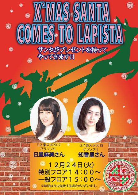 2019クリスマスサンタ新.png