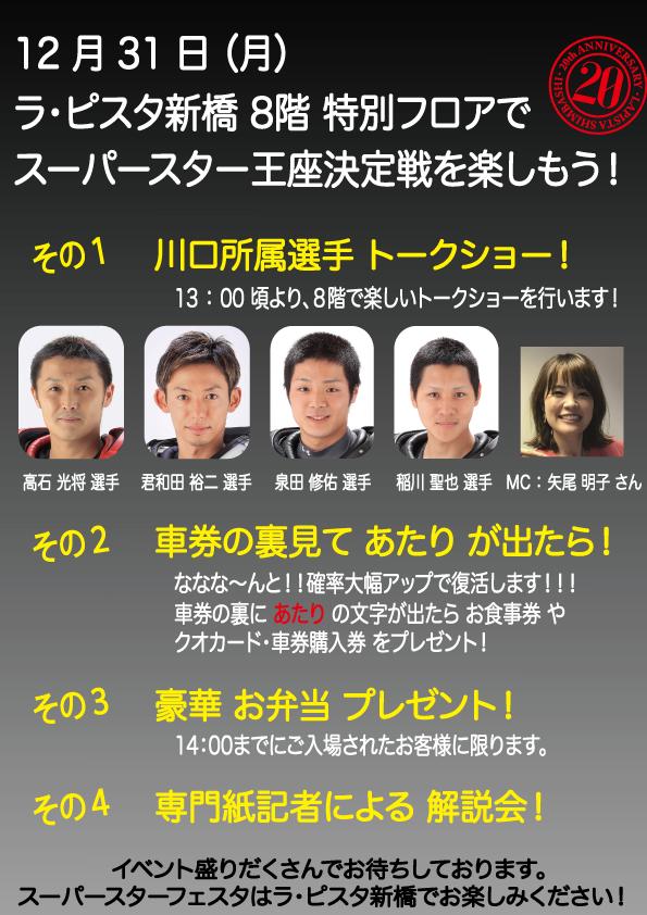 2018-12-31SS王座イベント3.png