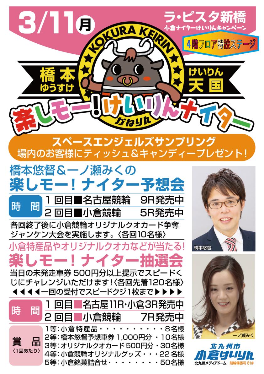 北九州イベント.png