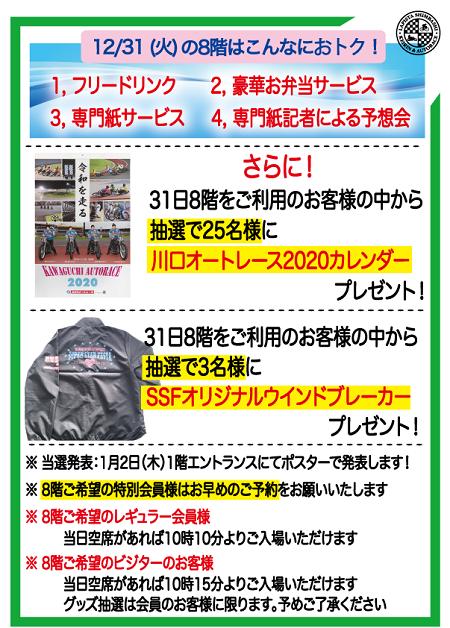 2019ーレギュラー8階応募5.png