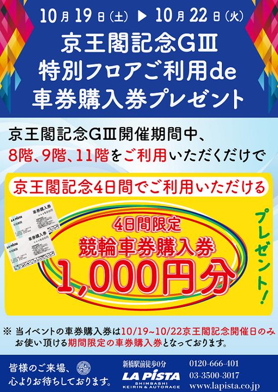 令和-京王閣8・11車券購入券プレゼント.png