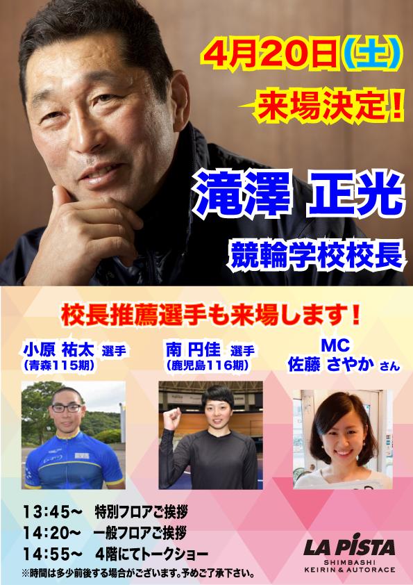2019-滝澤校長2.png
