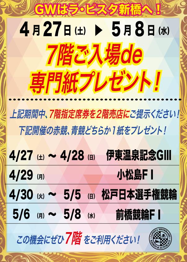 松戸日本選手権7階専門紙1.png