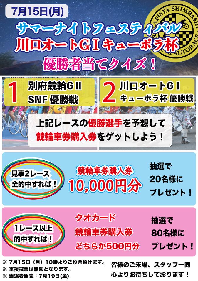 SNFキューポラ優勝者当て2中.png