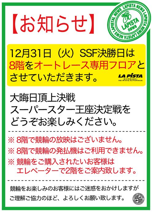 2019ー8階SSFご案内.png
