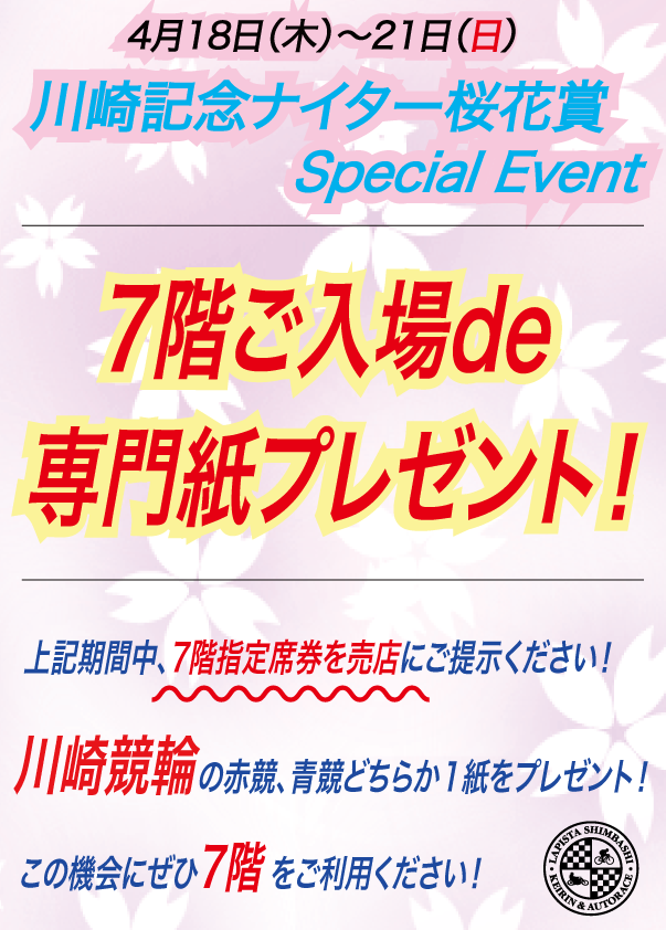 川崎桜花賞7階専門紙.png