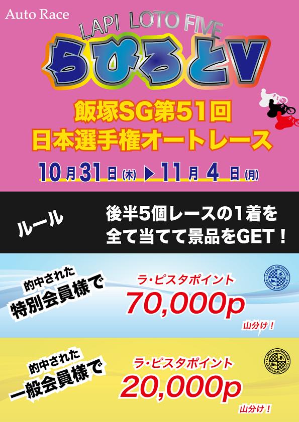 飯塚日本選手権オートらぴろと.png
