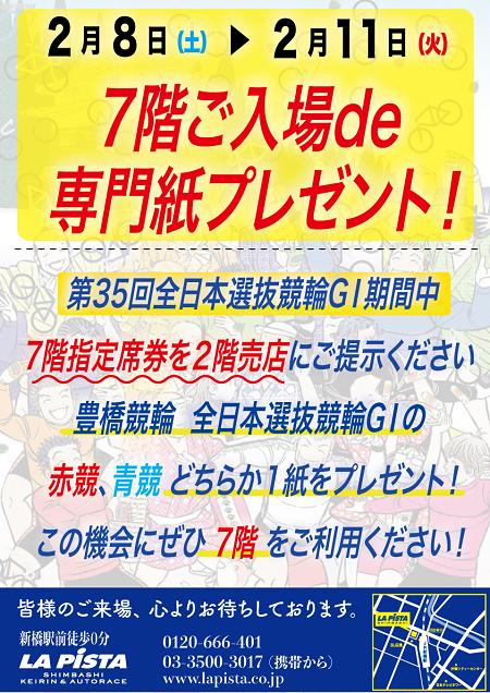 全日本選抜7階専門紙.png