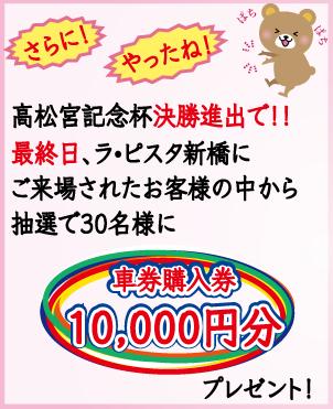 令和元年宮杯チームラ・ピスタ応援CP-2.png