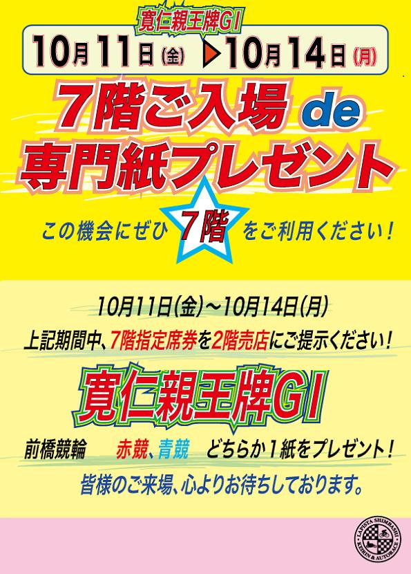 寛仁親王牌7階専門紙-3.png