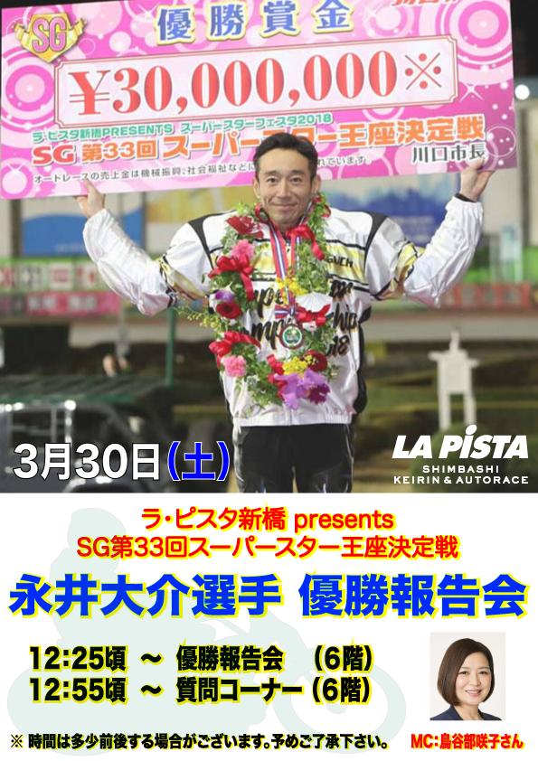永井大介SSF優勝報告会1.png