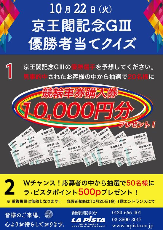 京王閣優勝者当てクイズ1.png