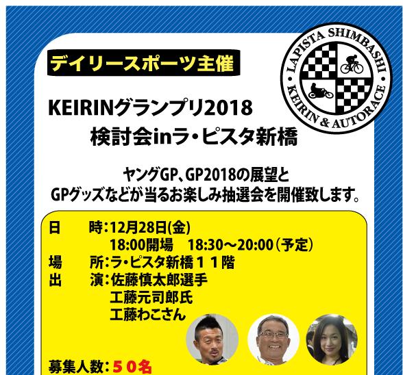 デイリーGP2018検討会 - コピー.png
