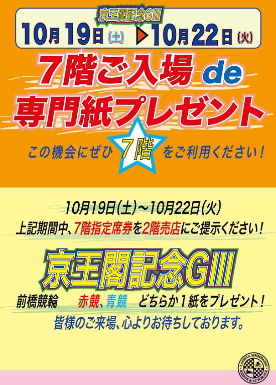 京王閣記念7階専門紙-2.png