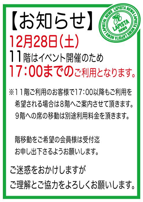デイリー11階お知らせ2019.png