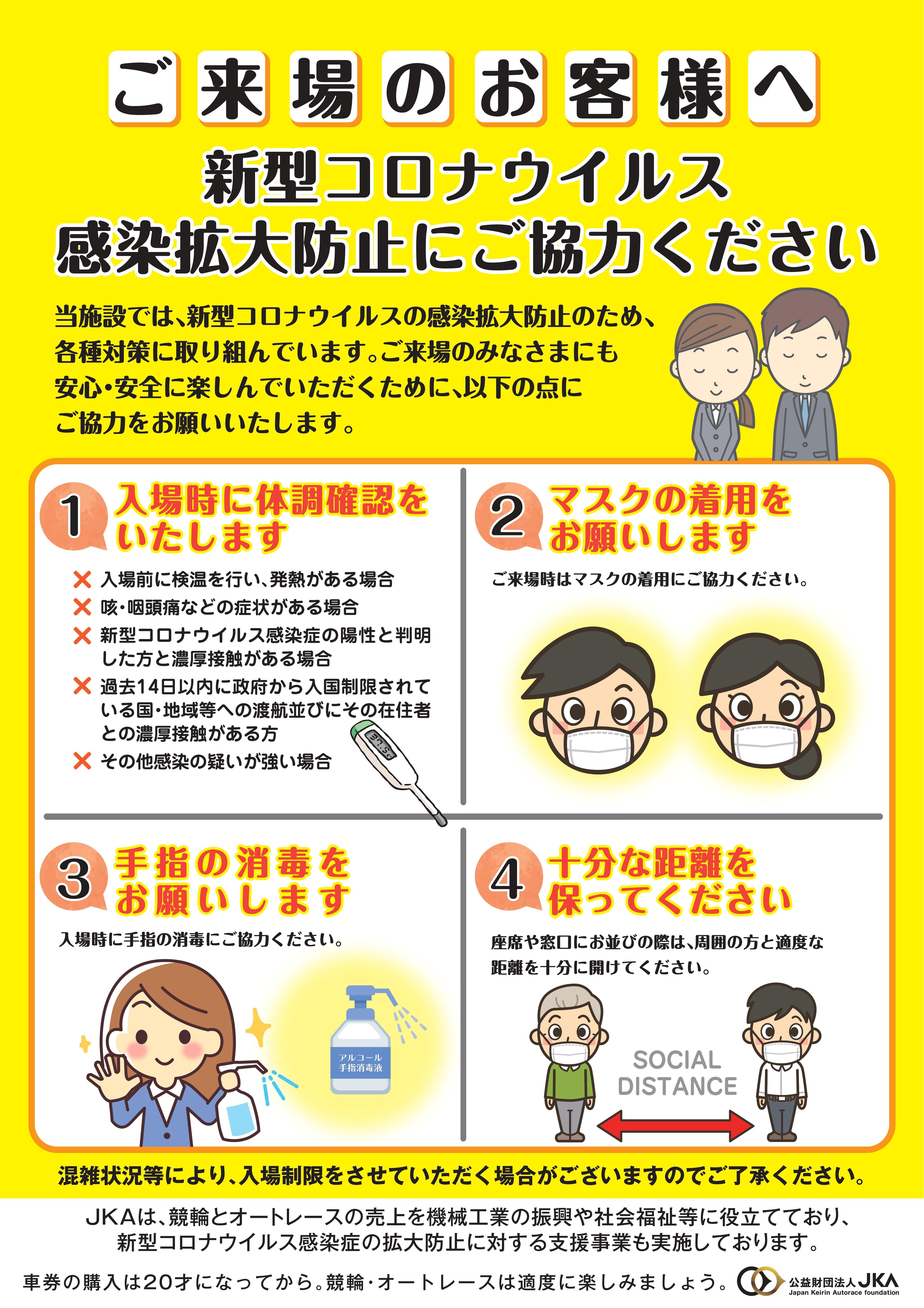ウィルスポスター0527_とんぼなし_page-0001.jpg