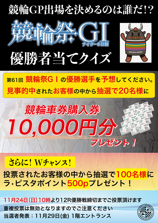 競輪祭優勝者あて.png