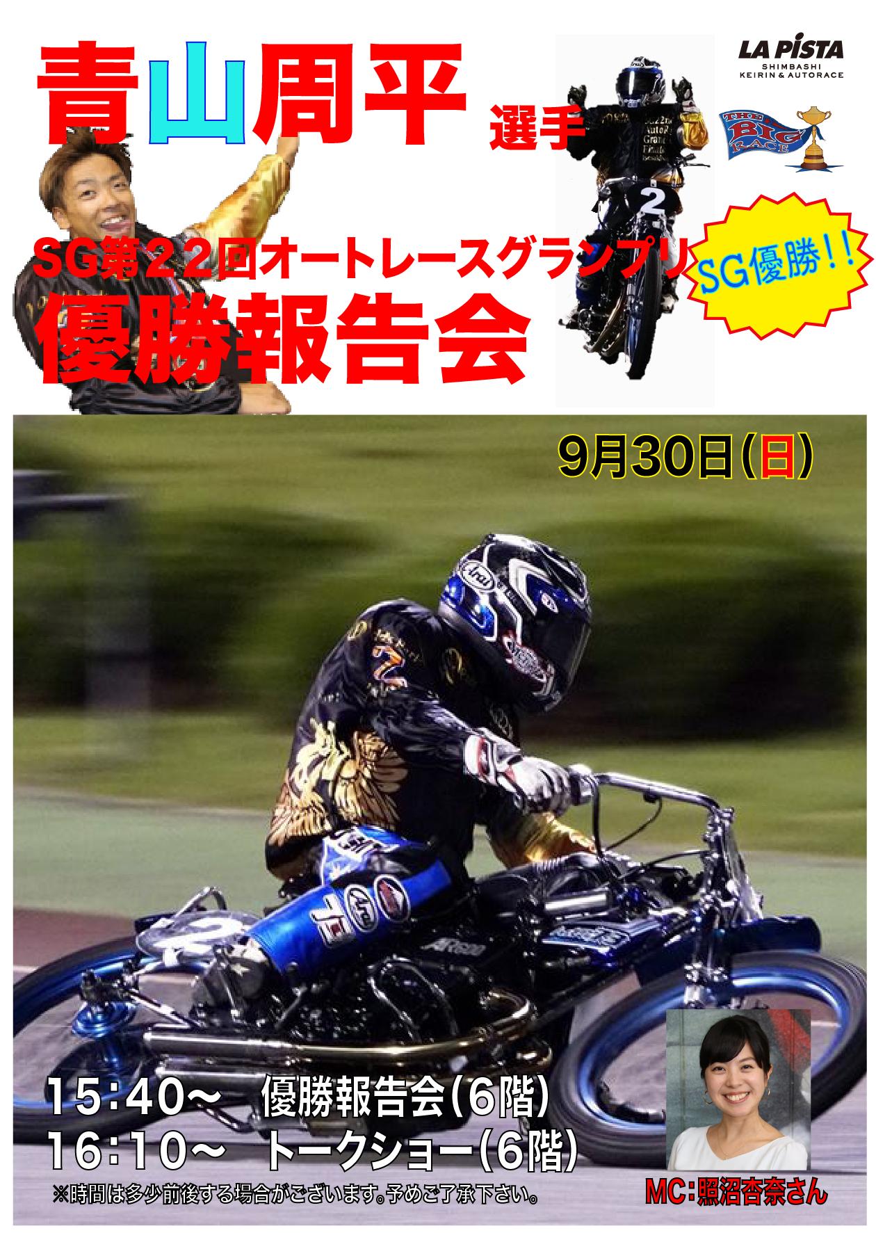 青山選手優勝報告会のポスターsono1.png