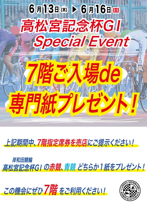 高松宮記念7階専門紙.png