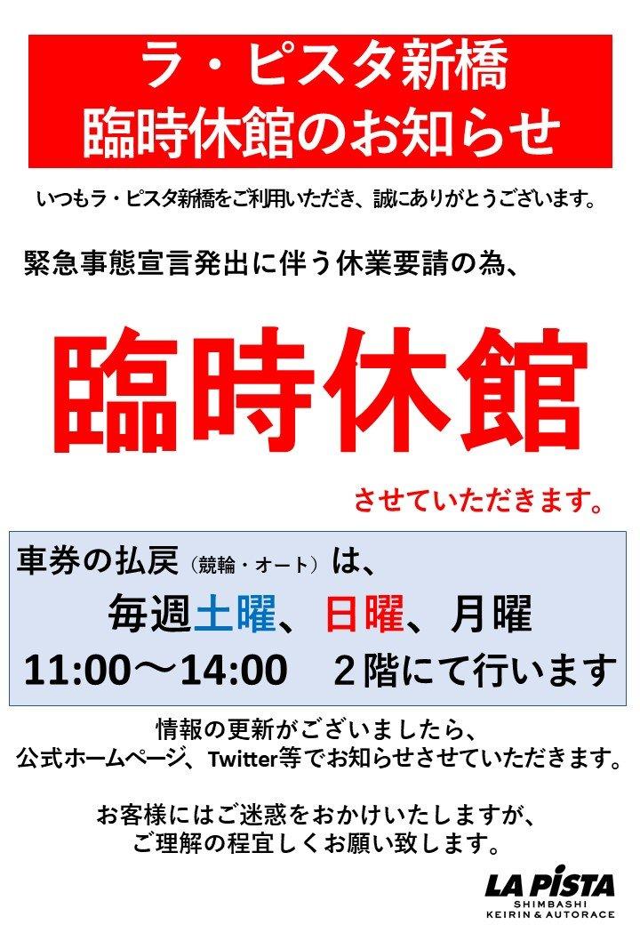 休館の場合ポスター【202104】.jpg