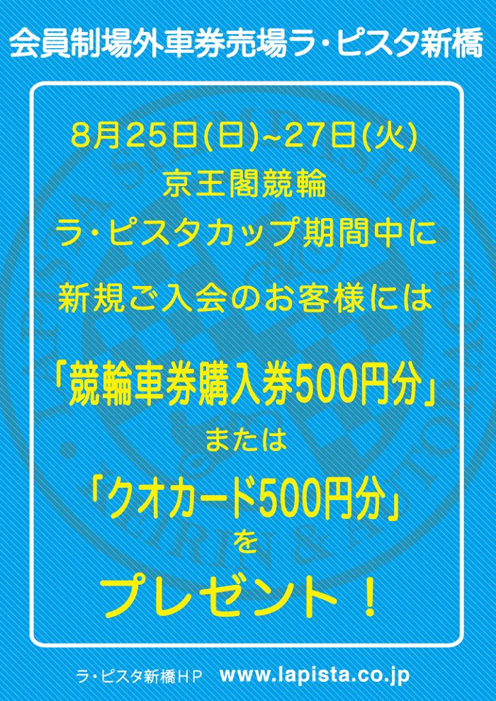 ラピスタカップ京王閣新規入会.png