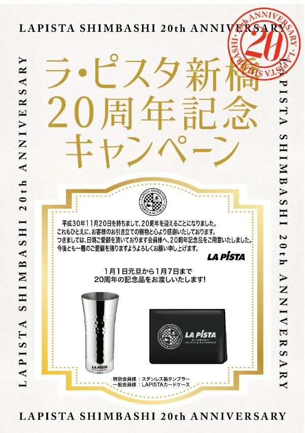 20周年記念品のコピー.png