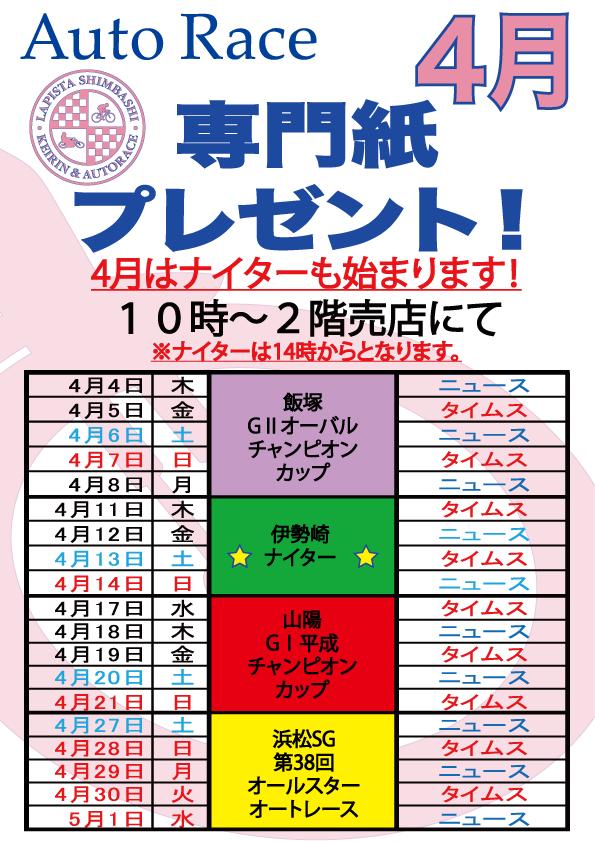 4月オート専門紙.png