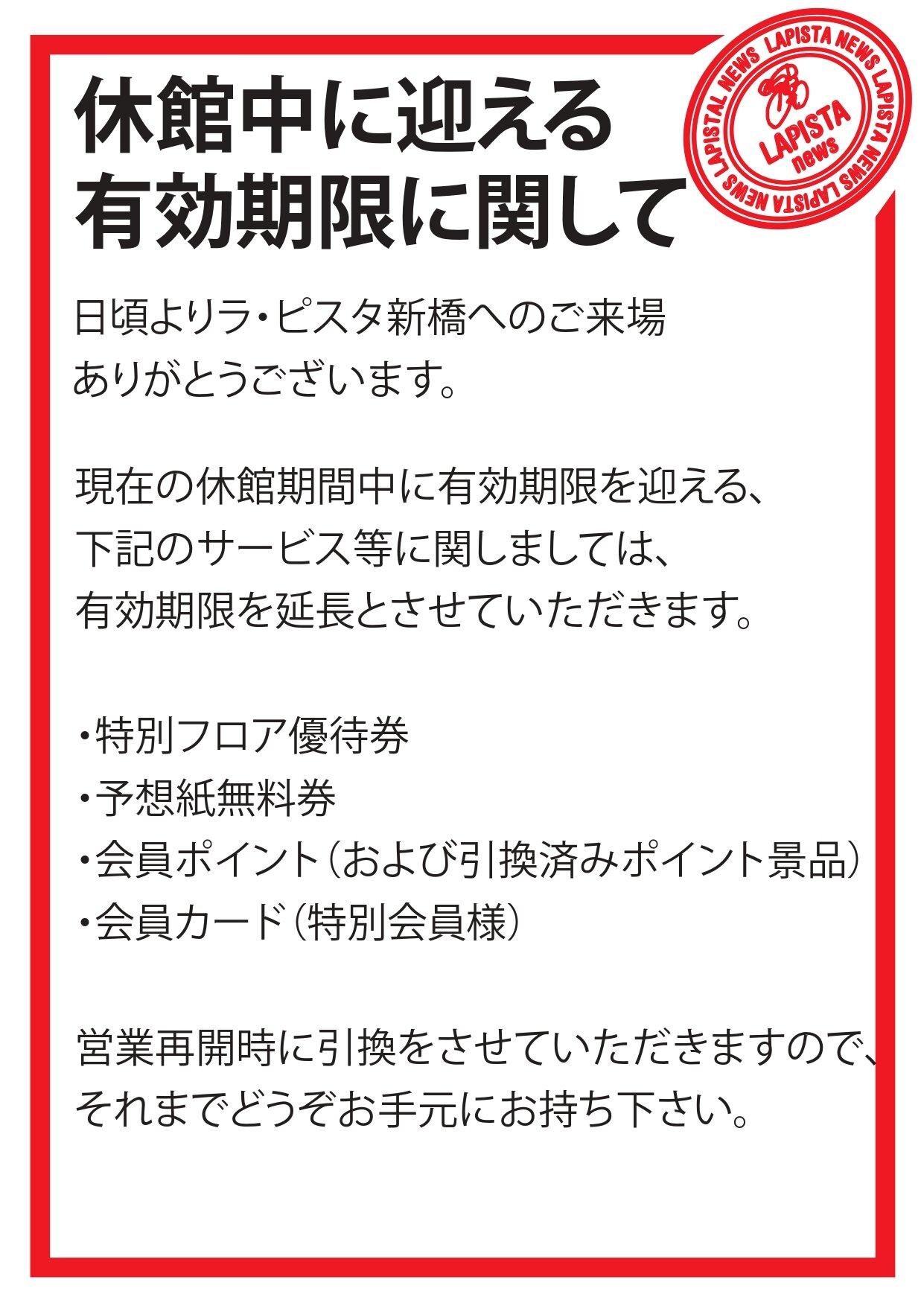 コロナウイルス 期限延長_page-0001.jpg