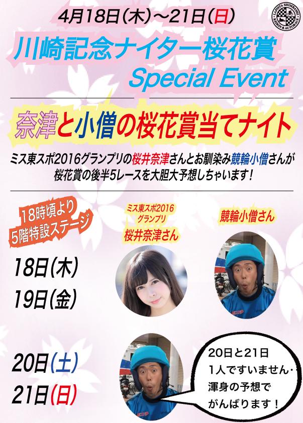 川崎桜花賞小僧と奈津.png