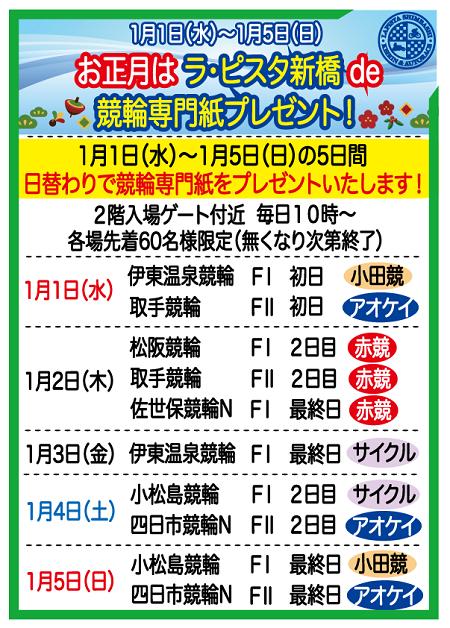 202001正月専門紙サービス.png