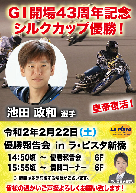 池田政和選優勝報告会(仮).png