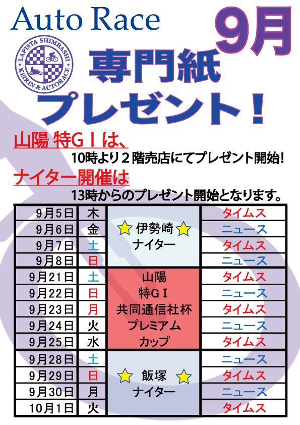 9月オートPDF2019 - コピー.png