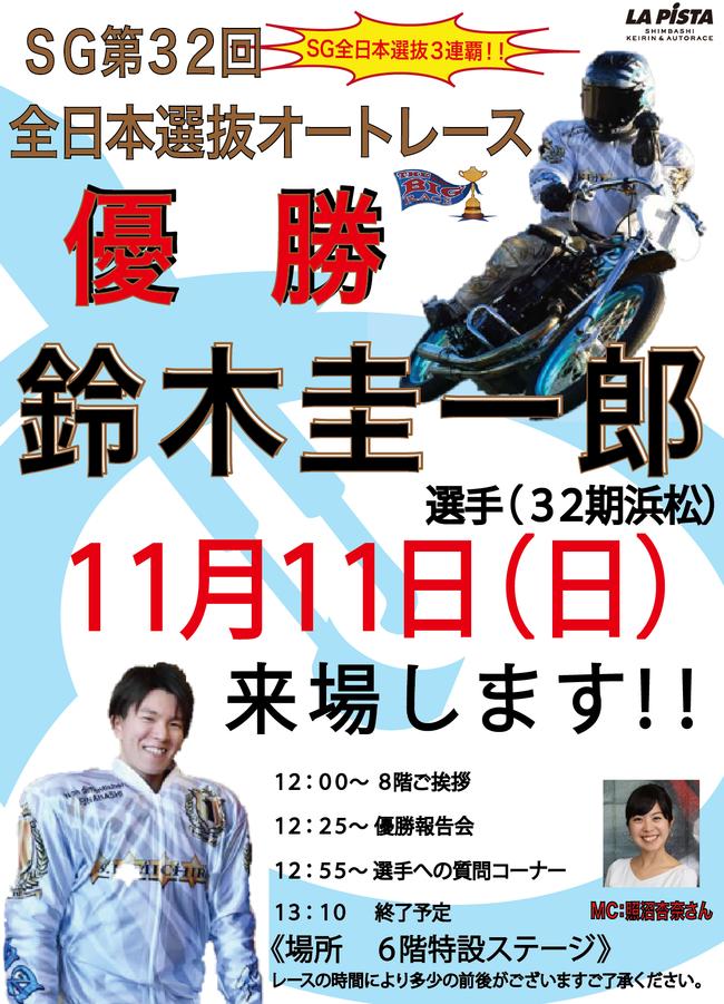 鈴木圭一郎選手全日本選抜11−11-1.png