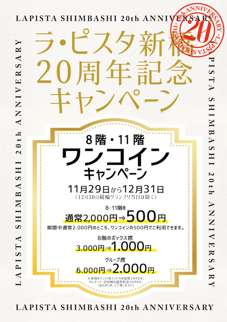 20周年記念ワンコイン.png
