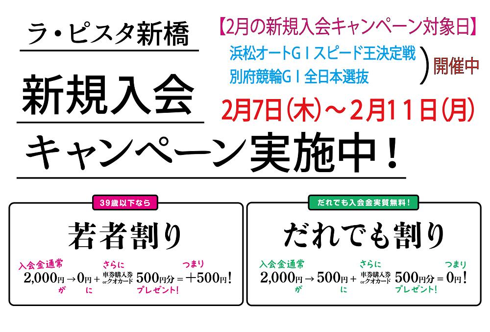 201902wakamonootamashi - コピー.png