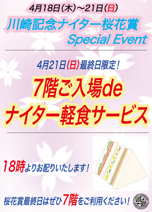 川崎桜花賞7階軽食.png