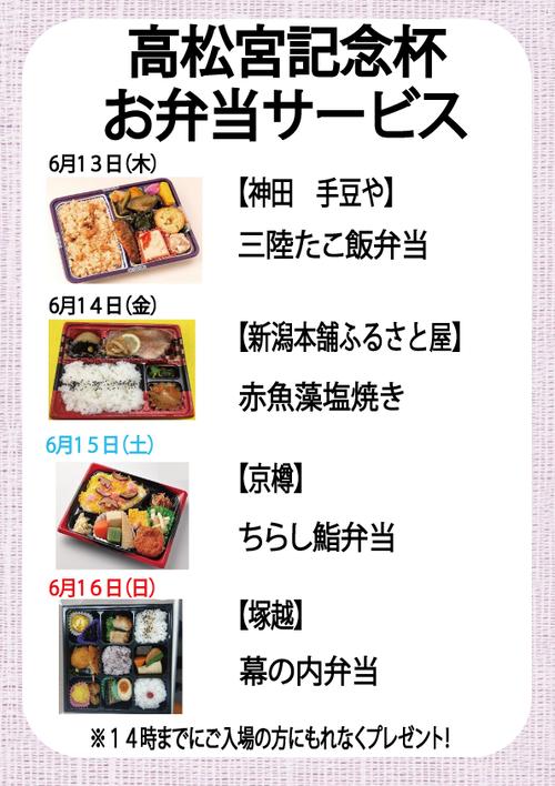 2019高松宮杯お弁当8-11.png