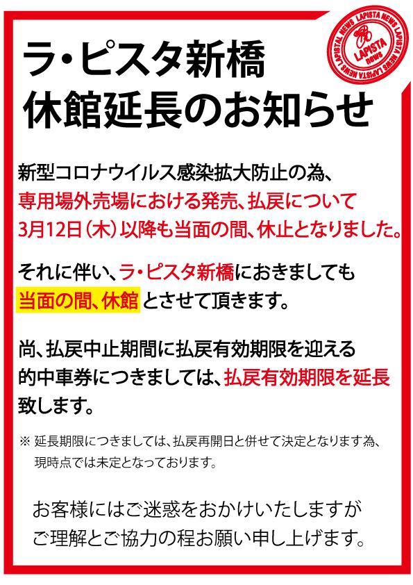 コロナウイルス休館 再開未定.png