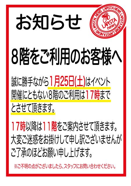 8階SSS貸切イベント2020-01-.png